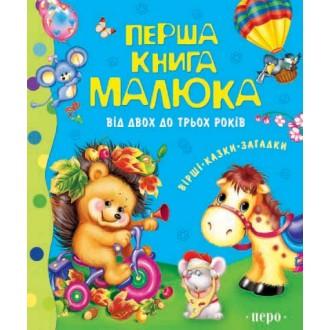 Перша книга малюка (від 2 до 3 років)