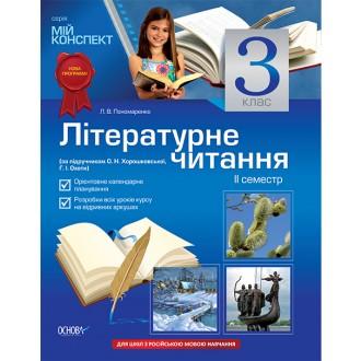 Мій конспект Літературне читання 3 клас II семестр Для шкіл з російською мовою навчання За підручником Хорошковської Охоти