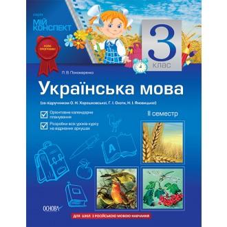 Мій конспект Українська мова 3 клас II семестр Відомості з мови і правопису За підручником Хорошковської Охоти