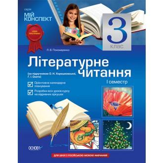 Мій конспект Літературне читання 3 клас Хорошковська