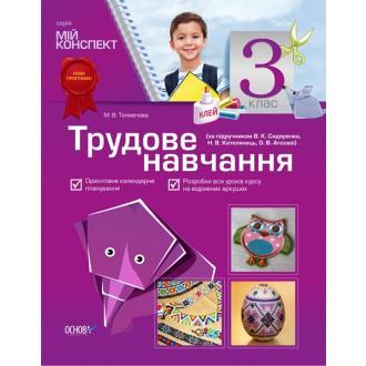 Мій конспект Трудове навчання 3 клас Сидоренко Котелянець