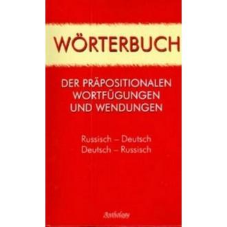 Словник прийменникових словосполучень і стійких виразів Російсько-німецький Німецько-російський
