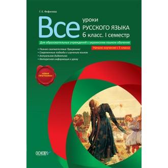 Усі уроки російської мови 6 клас I семестр для загальноосвітніх навчальних закладів з українською мовою навчання початок вивчення з 5 класу