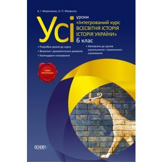 Усі уроки Інтегрований курс Всесвітня історія Історія України 6 клас