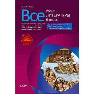 Всі уроки літератури 6 клас Для шкіл з російською мовою навчання