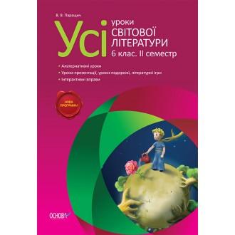 Усі уроки Світова література 6 клас II семестр