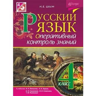 Русский язык 4 класс Оперативный контроль знаний к уч.И.Н.Лапшиной