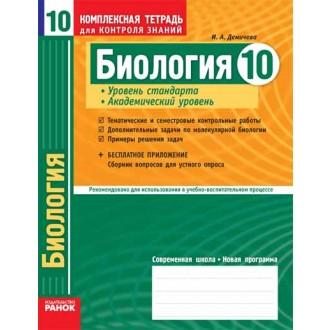 Биология. 10 класс (академический уровень). Комплексная тетрадь для контроля знаний