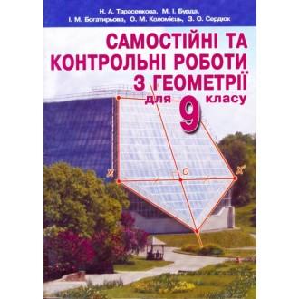Геометрія 9 кл. Самостійні та контрольні роботи.