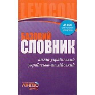 Англо-український, українсько-англійський базовий словник