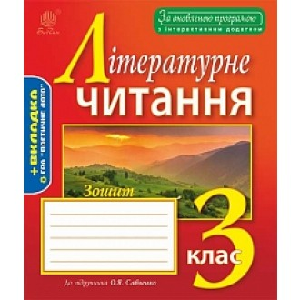 Зошит з літературного читання 3 клас до підручника Савченко За оновленою програмою