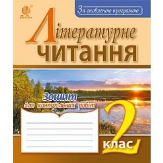 Літературне читання Зошит для контрольних робіт 2 клас За оновленою програмою