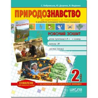 Робочий зошит Природознавство до підручника І Грущинська 2 клас + Контрольні роботи