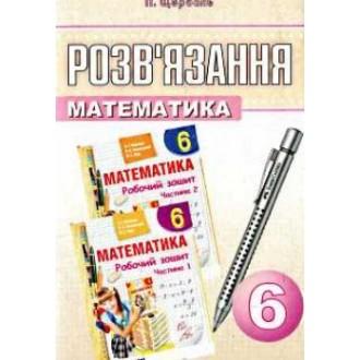 """Розв'язання Математика 6 кл Мерзялк (до робочого зошита) """"Гімназія"""""""