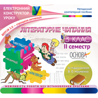 Електроний конструктор Літературне читання 3 клас ІІ семестр За підручником Науменко