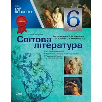 Мій конспект Світова література 6 клас За підручником Ніколенко Конєвої Орлової