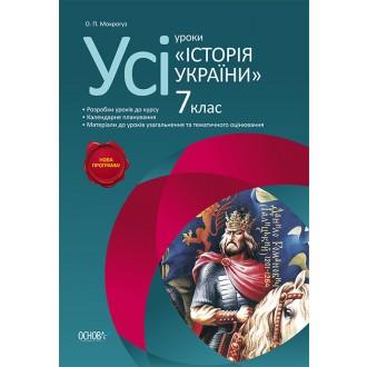Усі уроки Історія України 7 клас