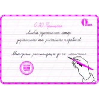 Альбом рукописних літер Український та Російський алфавітів