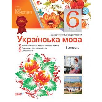 Мій конспект Українська мова 6 клас І семестр За підручником Глазової