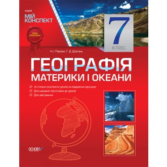 Мій конспект Географія 7 клас Материки і океани
