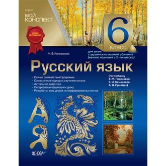 Мій конспект Російська мова 6 клас (2) За підручником Полякова Самонова  Приймак