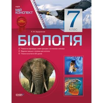 Мій конспект Біологія 7 клас Нова програма