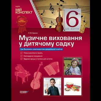 Музичне виховання у дитячому садку. 6 рік життя  НЕМАЄ В НАЯВНОСТІ