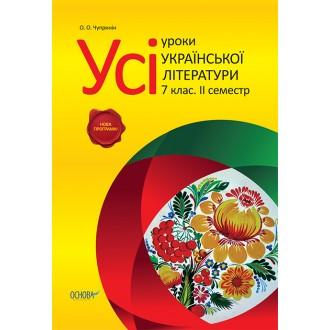 Усі уроки української літератури 7 клас ІІ семестр