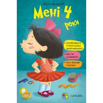 Мені 4 роки. Книга для турботливих батьків