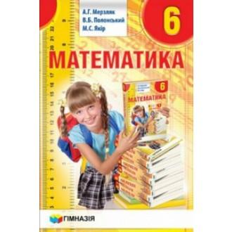 Мерзляк. Математика. Підручник. 6 клас.