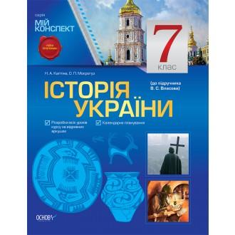 Мій конспект Історія України 7 клас Власов