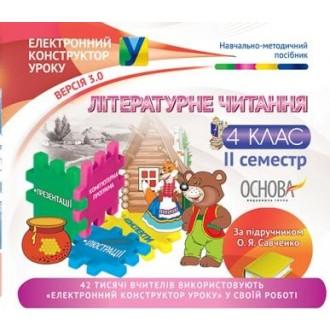 Електронний конструктор уроку Літературне читання 4 клас ІІ семестр За підручником Савченко