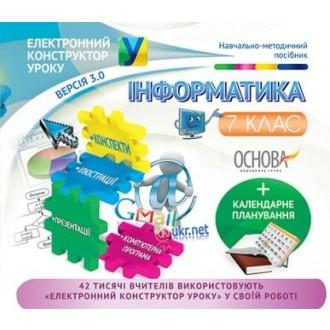 Електронний конструктор уроку Інформатика 7 клас