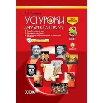 Усі уроки зарубіжної літератури 8 клас I семестр + CD