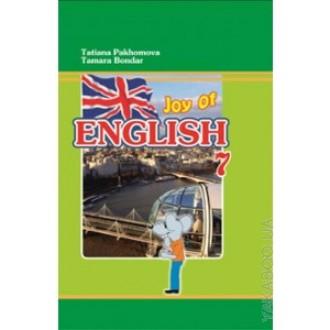 Пахомова 7 клас Робочий зошит  Joy of English  3й рік навчання