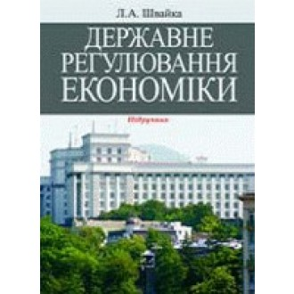 Державне регулювання економіки Підручник