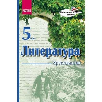 Література 5 клас Хрестоматія Н.С.Полулях