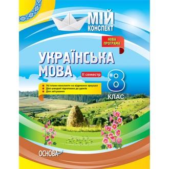 Мій конспект Українська мова 8 клас ІІ семестр