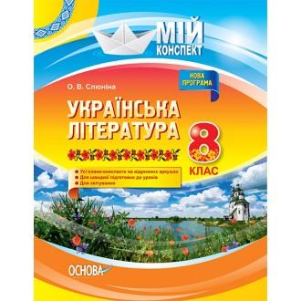 Мій конспект Українська література 8 клас нова програма