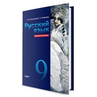 Коновалова Русский язык 9 класс (5-й год обучения) Учебник