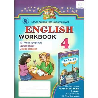 Английский язык 4 класс Рабочая Тетрадь Калинина спецшкола