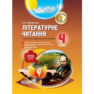 Мій конспект Літературне читання 4 клас 1 семестр до Савченко Оновлена програма