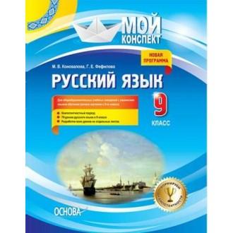 Конспект Російська мова 9 клас для українська шкіл