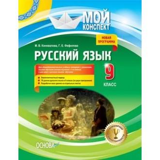 Мій конспект Російська мова 9 клас 9-й рік вивчення