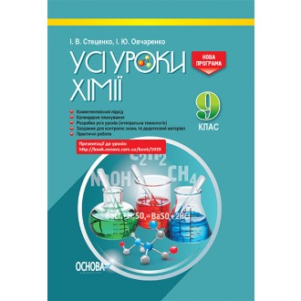 Усі уроки хімії 9 клас Нова програма