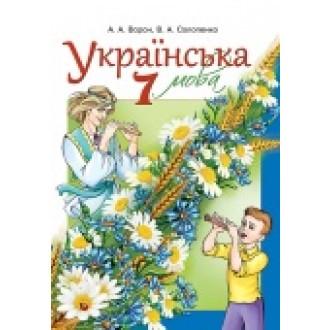 Ворон Підручник 7 клас Українська мова
