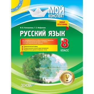 Мій конспект Російська мова 8 клас (8) для шкіл з російською мовою навчання
