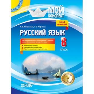 Мій конспект Російська мова 8 клас (4) з українською мовою навчання