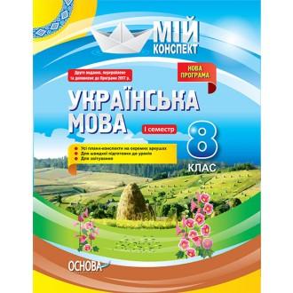 Мій конспект Українська мова 8 клас 1 семестр