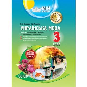 Мій конспект Українська мова 3 клас 1 семестр до  Вашуленка нова програма
